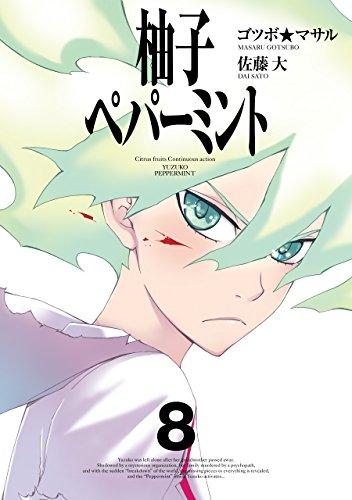 柚子ペパーミント  8巻 (デジタル版ヤングガンガンコミックス)の詳細を見る