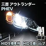 三菱 アウトランダーPHEV 対応 HID仕様車用 純正交換HIDバルブ セット