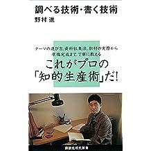 調べる技術・書く技術 (講談社現代新書)