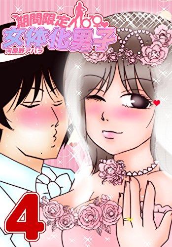 期間限定!女体化男子 4 (PADコミックス)