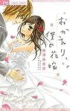 おかえり、僕の花嫁 (フラワーコミックス)