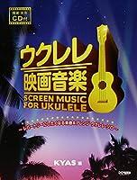 ウクレレ映画音楽 模範演奏CD付