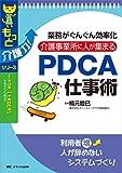 介護事業所に人が集まるPDCA仕事術: 業務がぐんぐん効率化 (もっと介護力! シリーズ)