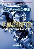 ギルフォードの犯罪 (創元推理文庫 106-24)