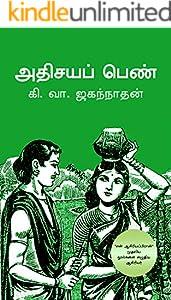 அதிசயப் பெண் (Tamil Edition)