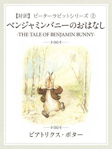 【対訳】ピーターラビット ② ベンジャミンバニーのおはなし -THE TALE OF BENJAMIN BUNNY-の詳細を見る