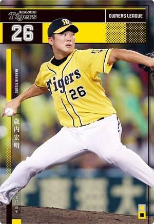 オーナーズリーグ24 OL24 黒カード NB 歳内宏明 阪神タイガース
