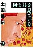 同じ月を見ている(7) (ヤングサンデーコミックス)