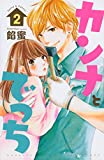 カンナとでっち(2) (講談社コミックス別冊フレンド)