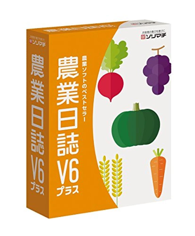 ソリマチ 農業日誌V6プラス