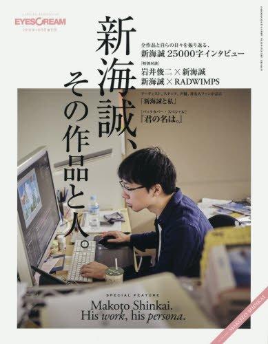 新海誠、その作品と人。 2016年 10 月号 [雑誌]: EYE SCREAM(アイスクリーム) 増刊の詳細を見る