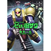 機動戦士ガンダム ゼロの旧ザク (2) (角川コミックス・エース 238-2)