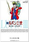 新ルパン三世 (12) (中公文庫―コミック版)