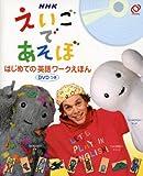 NHKえいごであそぼ はじめての英語ワークえほん DVDつき 画像
