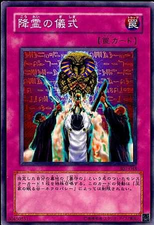 遊戯王 301-048-N 《降霊の儀式》 Normal