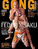 ゴング格闘技 2015年12月号