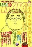 月刊 IKKI (イッキ) 2008年 10月号 [雑誌]