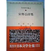 日本文学全集〈85〉安部公房 (1972年)第四間氷期 赤い繭 魔法のチョーク 棒 イソップの裁判 無関係な死 時の崖 他人の顔