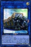 遊戯王カード ユニオン・キャリアー(ウルトラレア) LINK VRAINS PACK 3(LVP3) | リンクヴレインズパック3 光属性 機械族
