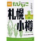 るるぶたびちょこ札幌小樽―小さいくせに札幌・小樽観光はこの1冊で完璧! (JTBのMOOK)