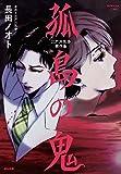 江戸川乱歩傑作集 孤島の鬼 (ぶんか社コミックス)