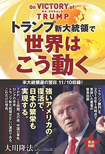トランプ新大統領で世界はこう動く (OR books)