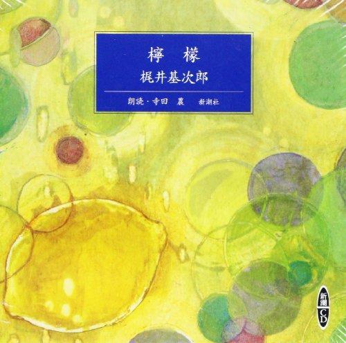 檸檬 [新潮CD]の詳細を見る