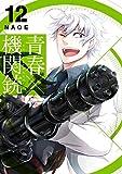 青春×機関銃 12巻 (デジタル版Gファンタジーコミックス)