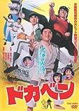ドカベン [DVD]