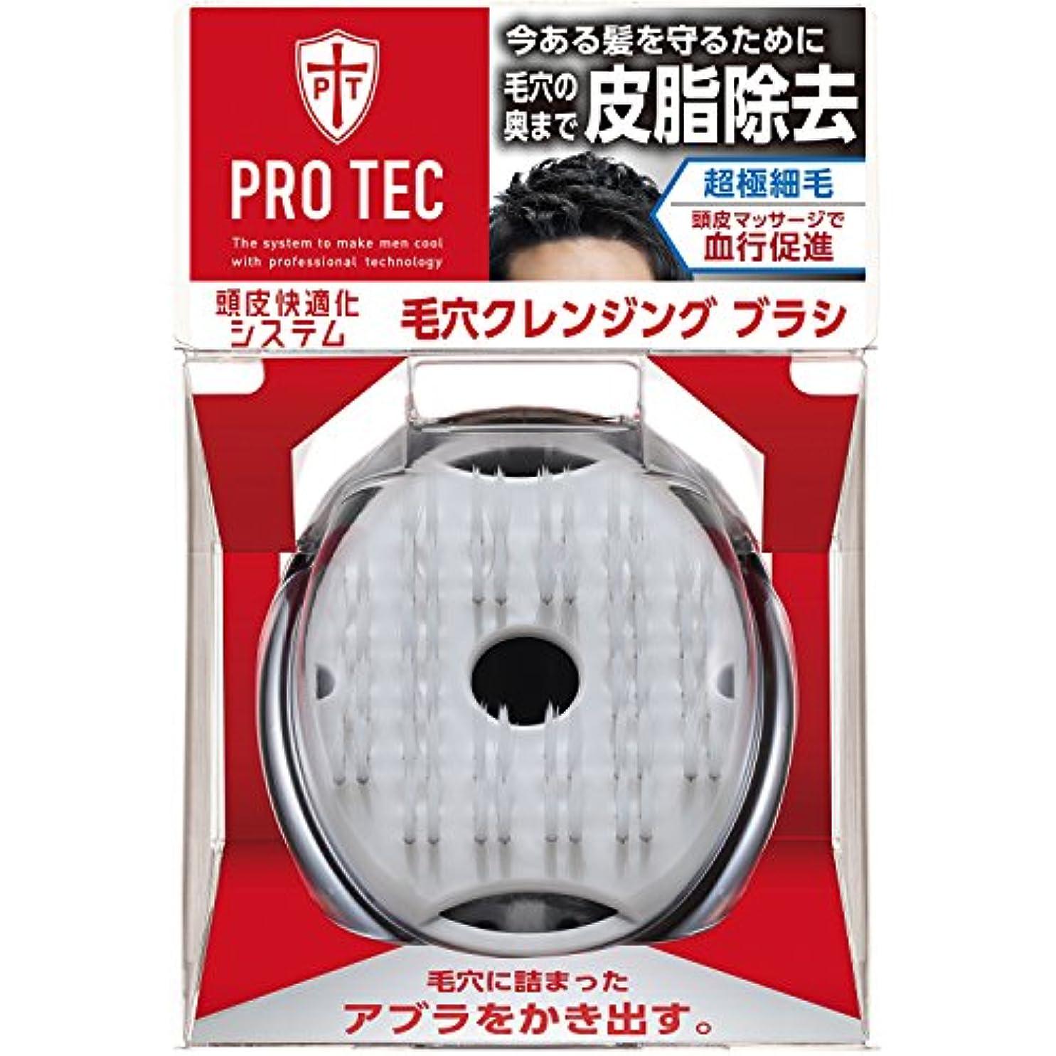 霜れる魅力的PRO TEC(プロテク) ウォッシングブラシ 毛穴クレンジングタイプ