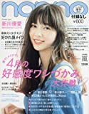 non・no(ノンノ) 付録なし版 2018年 05 月号 [雑誌]: non・no(ノンノ) 増刊