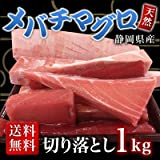 メバチマグロの切り落とし 1kg /お刺身・お寿司・海鮮丼・まぐろ丼【冷凍】