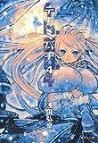 テガミバチ 4 (集英社文庫(コミック版))