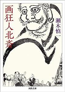 画狂人北斎 (河出文庫)