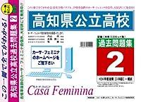 高知県公立高校過去問題集2(H24/後期【3科目】+模試) 平成25年度用