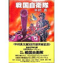 戦国自衛隊 (1978年) (角川文庫)