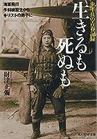 少年兵の青春記録 生きるも死ぬも―海軍飛行予科練習生からキリストの弟子に (光人社NF文庫)