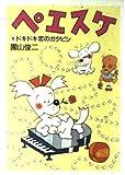 ペエスケ (4) (朝日文庫)
