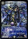 デュエルマスターズ カード 奈落の葬儀人デス・シュテロン (スーパーレア) / デッド&ビート(DMR10) / エピソード3