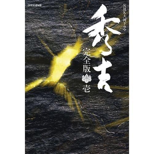竹中直人主演 大河ドラマ 秀吉 完全版 DVD-BOX1 全7枚【NHKスクエア限定商品】