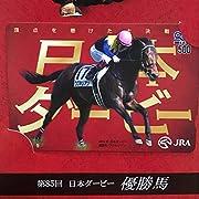 JRA 当選品 2018年 第85回 日本ダービー 優勝馬 ワグネリアン クオカード