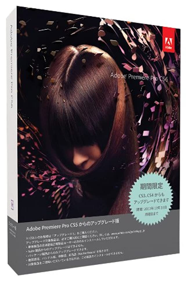 Adobe Premiere Pro CS6 Windows版 アップグレード版 (旧製品)