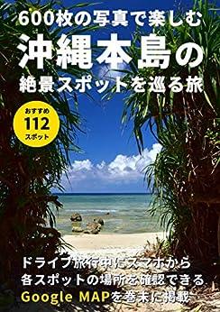 [鈴木健介]の600枚の写真で楽しむ沖縄本島の絶景スポットを巡る旅