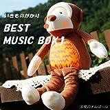 いきものがかり BEST MUSICBOX
