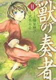 獣の奏者(2) (シリウスコミックス)