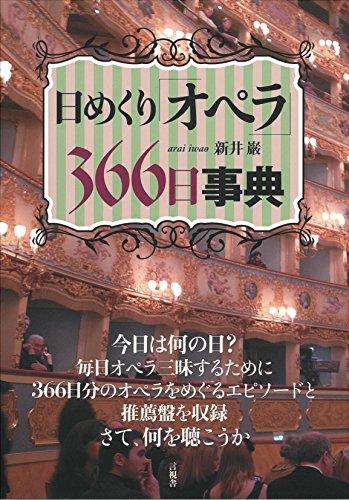 オペラ・エクスプレスから本が誕生しました!———《オペラ暦》でおなじみの新井巌著〈日めくり「オペラ」366日事典〉が言視舎より発売