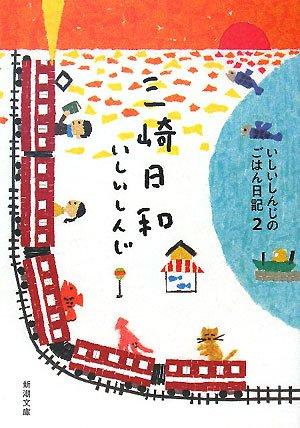 三崎日和―いしいしんじのごはん日記〈2〉 (新潮文庫)