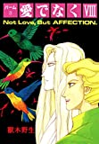 パーム (21) 愛でなく VIII (ウィングス・コミックス)
