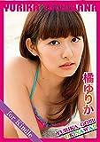 橘ゆりか「YURIKA GO!!!OKINAWA!!」for Kindle アイドルニッポン