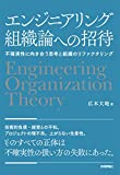 エンジニアリング組織論への招待 ?不確実性に向き合う思考と組織のリファクタリング